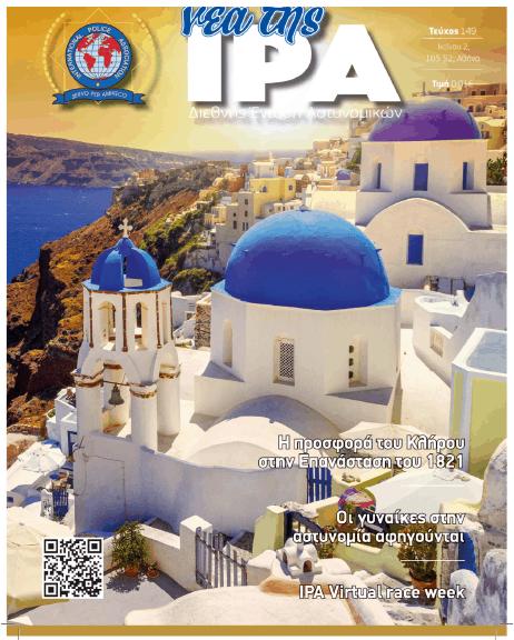 Περιοδικό I.P.A.